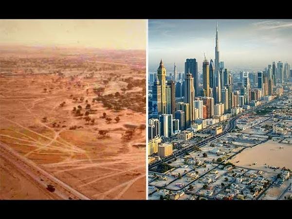 Из пустыни в город будущего Как Менялся Дубай