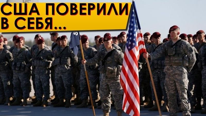 С Ш А надеятся на чудо... только Россия не позволит