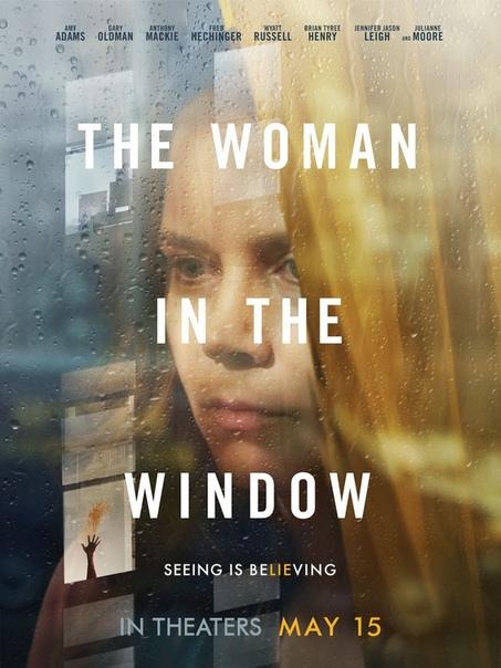 Дебютный трейлер триллера «Женщина в окне» с Эми Адамс в главной роли