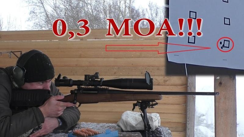 ORSIS-120 .223Rem - легко 0,3 МОА Кто сказал, не высокоточная винтовка?!