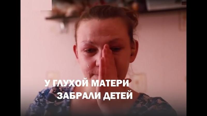 У глухой матери забрали двоих детей В Петербурге