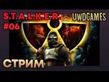 S.T.A.L.K.E.R. #06 (Shadow of Chernobyl) Темная долина и лаборатория X18 (Master challenge)