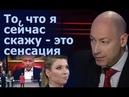 Этот текст стал холодным душем для россиян Дмитрий Гордон