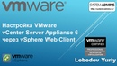 Настройка VMware vCenter Server Appliance 6 через vSphere Web Client