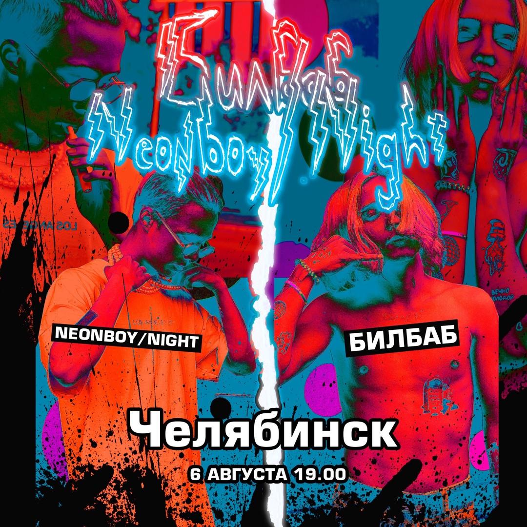 Афиша Челябинск БИЛБАБ & NEONBOY/NIGHT / 6 АВГУСТА / ???