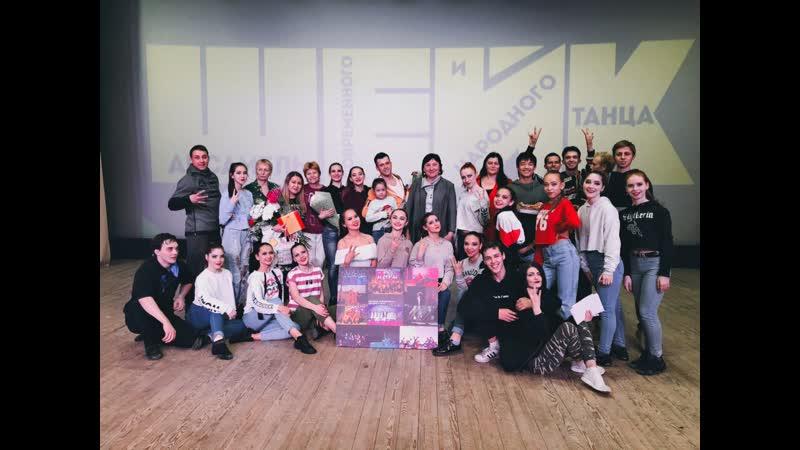 Ансамбль современного и народного танца ШЕЙК 2019 год