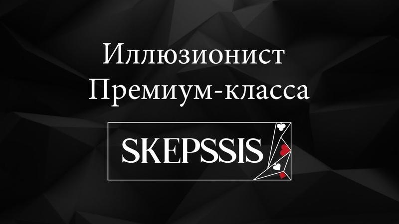 Иллюзионист Премиум класса SKEPSSIS