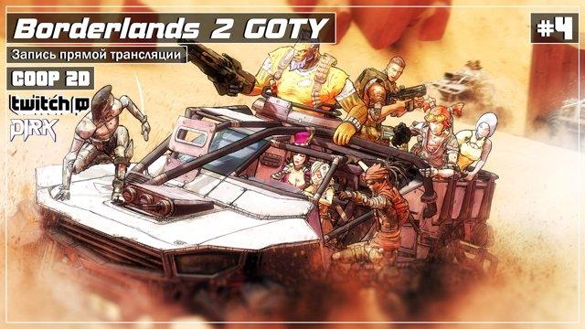 [4] Сидим, стреляем, отдыхаем | Borderlands 2 - GOTY