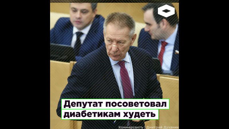 Депутат Герасименко посоветовал диабетикам меньше есть | ROMB