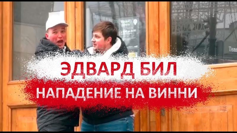 ЭДВАРД БИЛ ПРАНК НАПАДЕНИЕ НА ВИННИ УДАЛЁННОЕ ВИДЕО