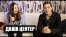 Даша Центер о ютубе, русском рэпе и популярности