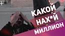 ВАТНИК СМОТРИТ Сколько должен зарабатывать мужчина ОПРОС девушек Средняя зарплата в Москве