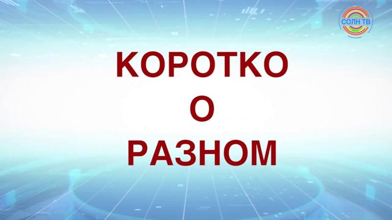 Коротко о разном 1103 В Солнечногорске нужна кровь для разбившегося парапланериста