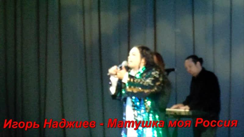 Игорь Наджиев - Матушка моя Россия