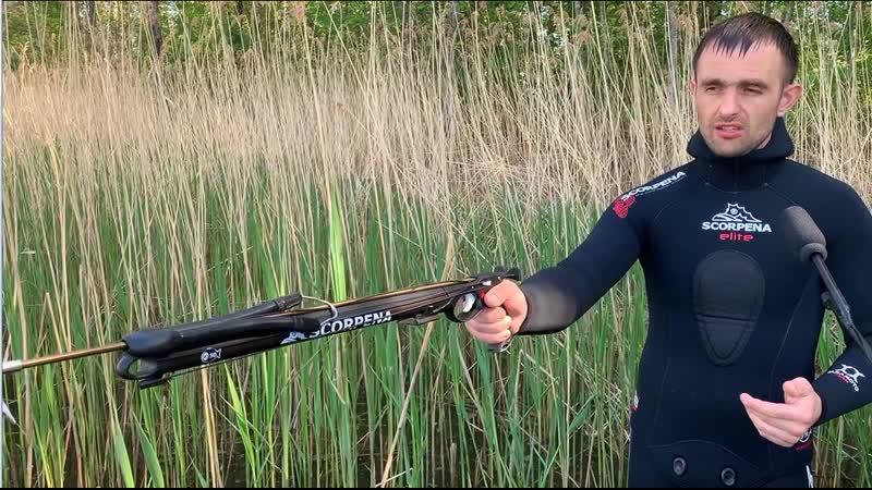 Как подобрать длину ружья - Максим Лубягин - Подводная охота со Scorpena