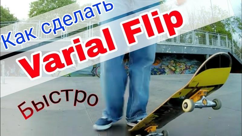 Как сделать Varial flip. Быстро