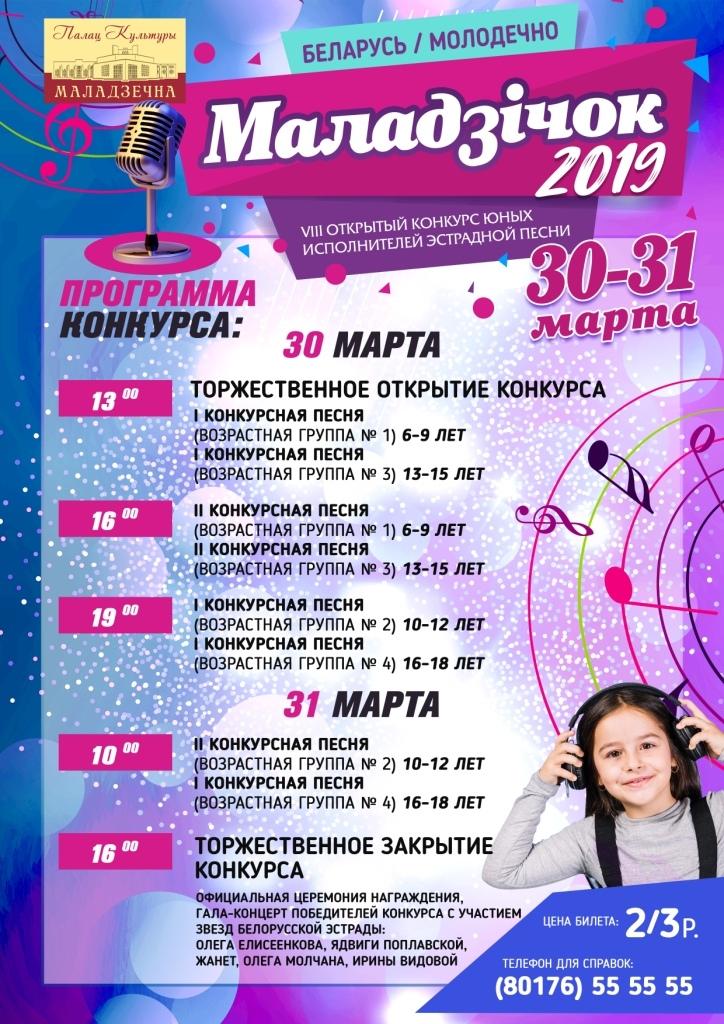 Программа конкурса эстрадной песни
