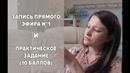 Интерактивные тетради в начальной школе - Эфир 1
