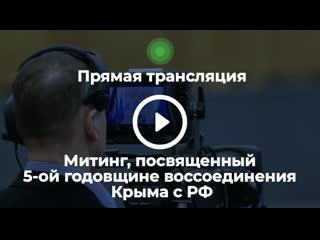 Выступление Вячеслава Володина на митинге, посвященном 5-летию воссоединения Республики Крым с РФ