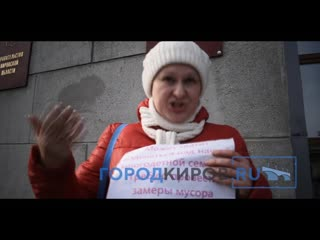 Беременная кировчанка устроила пикет против тарифов на мусор у здания правительства
