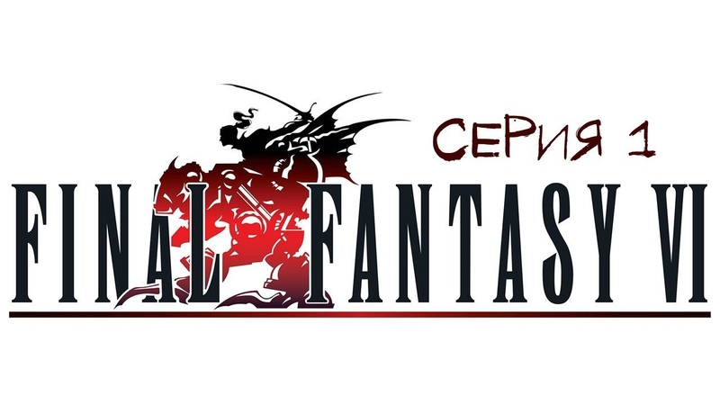Прохождение - Final Fantasy VI(1 серия - Знакомство с игрой и схватка с ОГРОМНОЙ улиткой!)