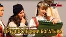 READакция Выпуск №2 Предпоследний богатырь Новопавловск 14 04 2019