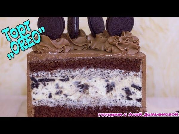 Торт OREO. Популярный рецепт торта с начинкой из печенья OREO оформление торта и выравнивание