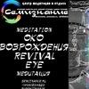 Око Возрождения | Eye Revival | СемиЗнание