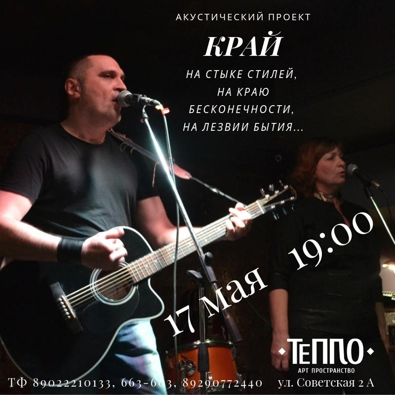 """Афиша Ярославль 17.05 в 19:00 Проект """"КРАЙ"""" в ТЕПЛЕ"""