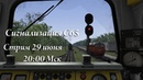 Светофорная сигнализация жд С65 Railworks Train Simulator 2019