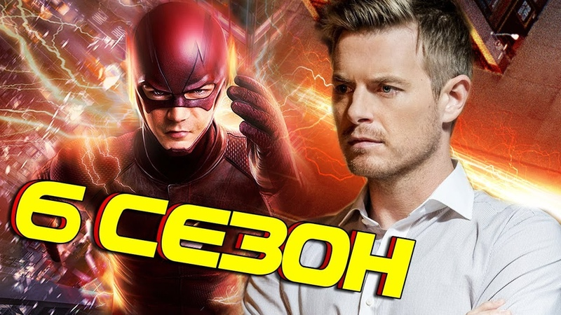 ТАЙНА СМЕРТИ ЭДДИ ТОУНА?! / Флэш | The Flash