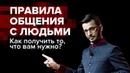 Как строить отношения с людьми Андрей Курпатов отвечает на вопросы подписчиков