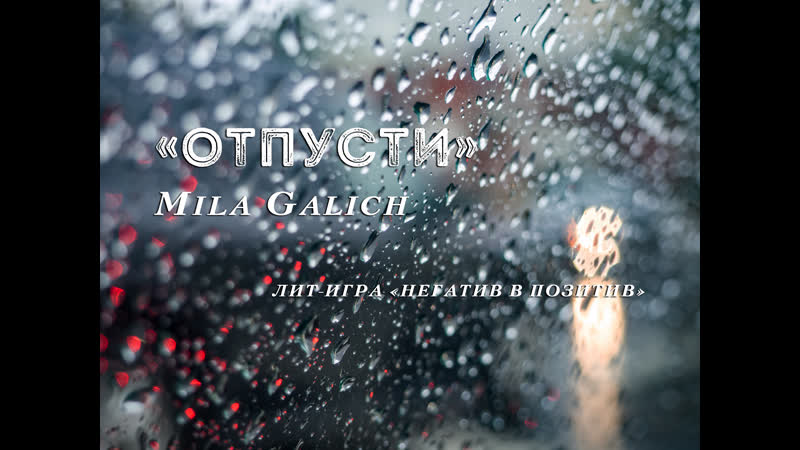 Mila Galich - ОТПУСТИ