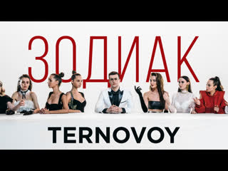 Ternovoy (ex. terry) зодиак (премьера клипа, 2019)