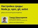 Лекция 3: Настройка среды: npm, git, eslint