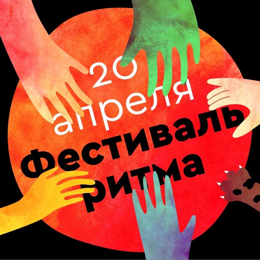 Афиша Барнаул Фестиваль Ритма/20 апреля/Барнаул