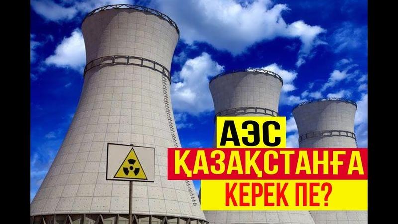 ҚАЗАҚСТАНҒА АЭС САЛҒАН ДҰРЫС ПА ҚАЗАҚСТАНДЫҚ АЭС