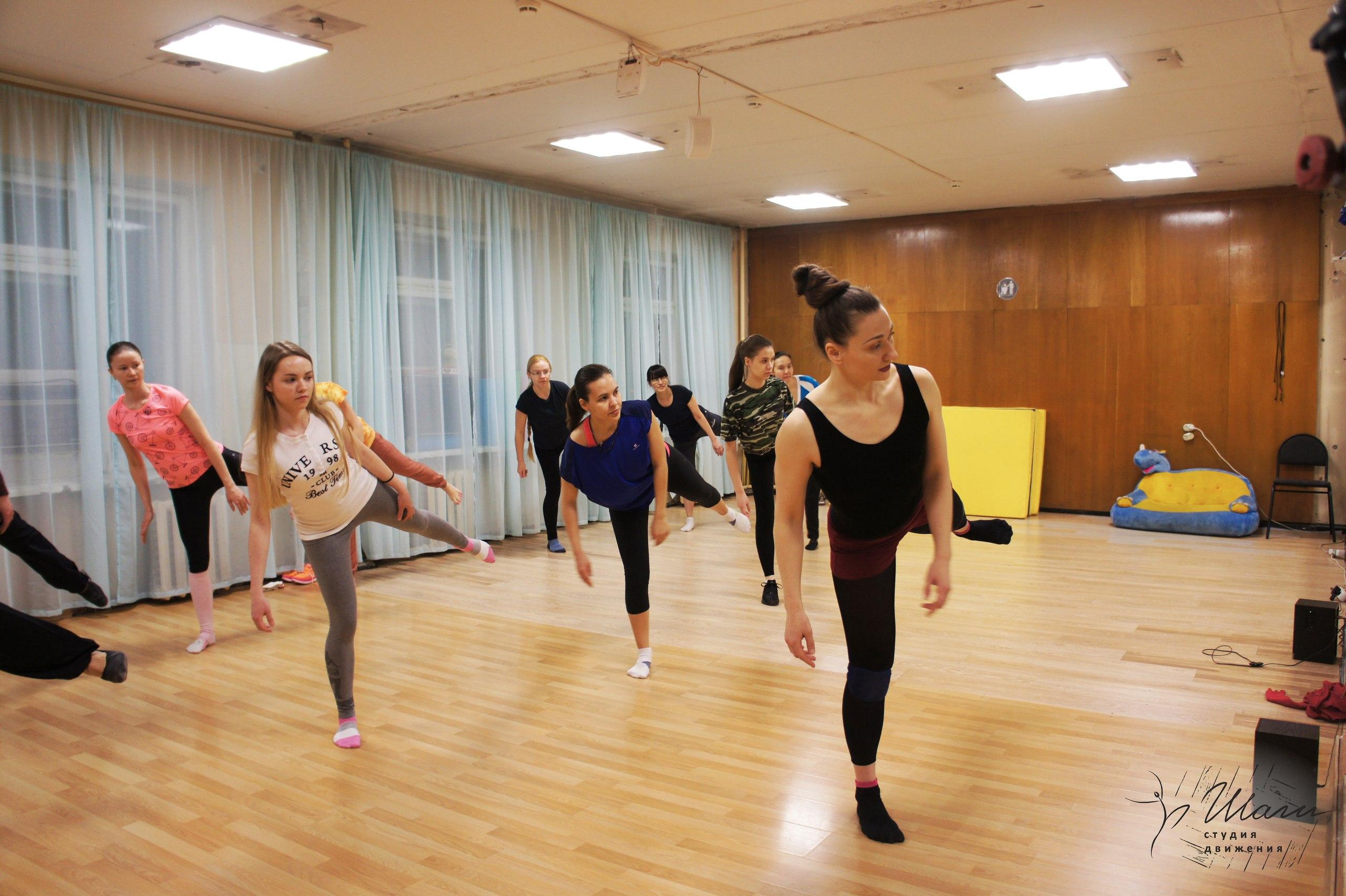 Современная хореография в Студии движения Шаги