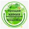 GreenWay/ Волгоград/Эко-бизнес на диване Гринвей