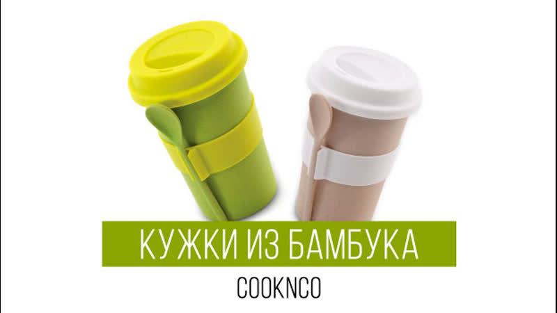 Кружка для кофе BergHOFF CooknCo с ложкой 0,5 л - Comfolio.ru