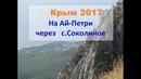 Крым 2017. От Соколиного до Ай-Петри.