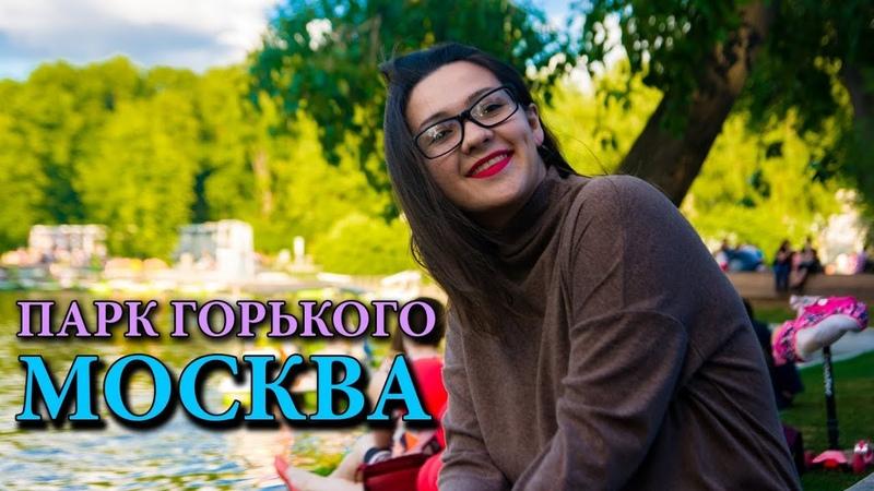 ПАРК ГОРЬКОГО В МОСКВЕ | АКТИВНЫЙ ГРАЖДАНИН - 5 ЛЕТ | МОТ | ПОЛИНА ГАГАРИНА | МОСКВА, Я ЛЮБЛЮ ТЕБЯ