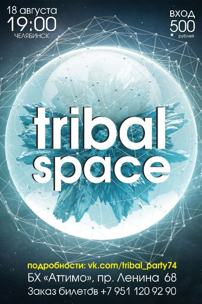 "Афиша Челябинск Tribal Party ""Tribal space"""