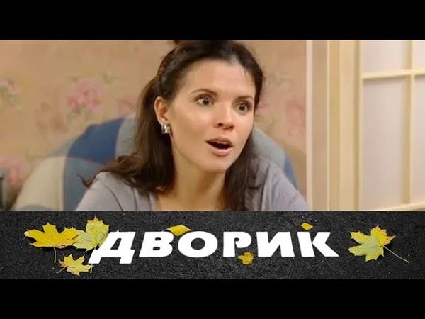 Дворик. 153 серия 2010 Мелодрама семейный фильм @ Русские сериалы