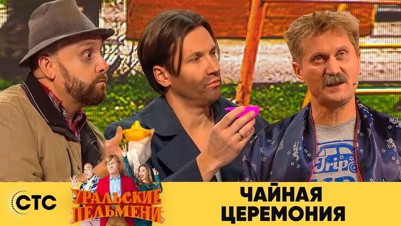 Чайная церемония Уральские пельмени 2019
