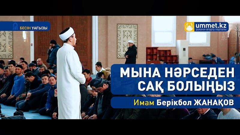 Мына нәрседен сақ болыңыз - имам Берікбол ЖАНАҚОВ