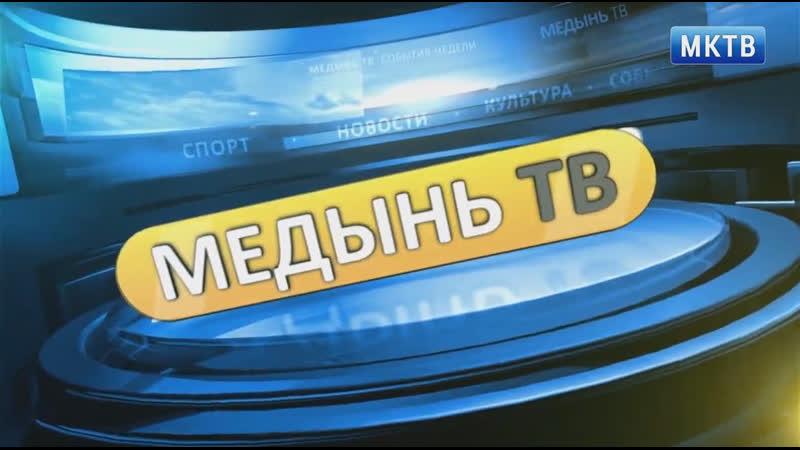9 мая в Медыни - Медынь ТВ