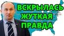ЭТОГО ВИДЕО БОИТСЯ ДАЖЕ ПУТИН (25.05.2019) Николай СТАРИКОВ / ПУТИН НОВОСТИ РОССИИЯ