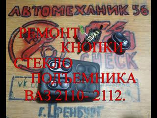 Ремонт кнопки стелоподъемника Ваз 2110-2112.