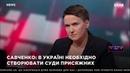 Савченко: я и Рубан были задействованы в ряде операций, которые являются гостайной 06.05.19